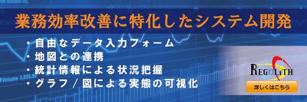 Slide システム開発-01_600x199