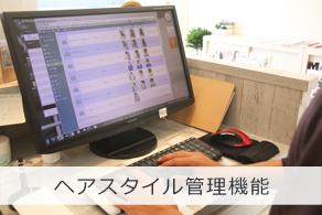 事例:ヘアスタイル管理システム導入
